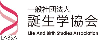 一般社団法人誕生学協会